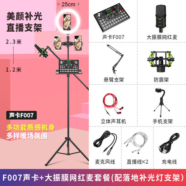 Live sound card set microphone singing mobile phone dedicated live broadcast equipment a full set of national k-song microphone all-in-one god computer desktop shake voice host network red universal home v8 recording converter