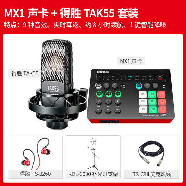 Win the MX1 sound card live broadcast equipment full set of microphone singing mobile phone-specific inverter computer universal national k song recording master set network red god outdoor shake voice capacitor microphone