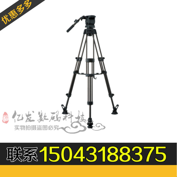 LIBEC/Leigh RS250D/RS-250DM camera tripod