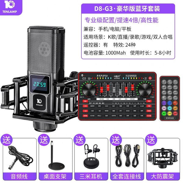 Ten lights G3 sound card set live equipped with universal desktop computer mobile phone all-in-one equipment full set of host k song recording god capacitor microphone shake sound network red singing special microphone