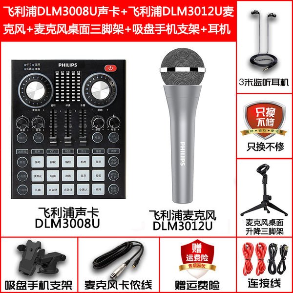 Philips DLM3008U sound card singing mobile phone dedicated live broadcast device full microphone microphone set net red k song shake sound fast hand all-democratic broadcast computer desktop Android Apple universal