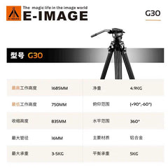 The Italian-American G30 SLR camera tripod 1.68m large bowl port head portable professional aluminum alloy angle frame