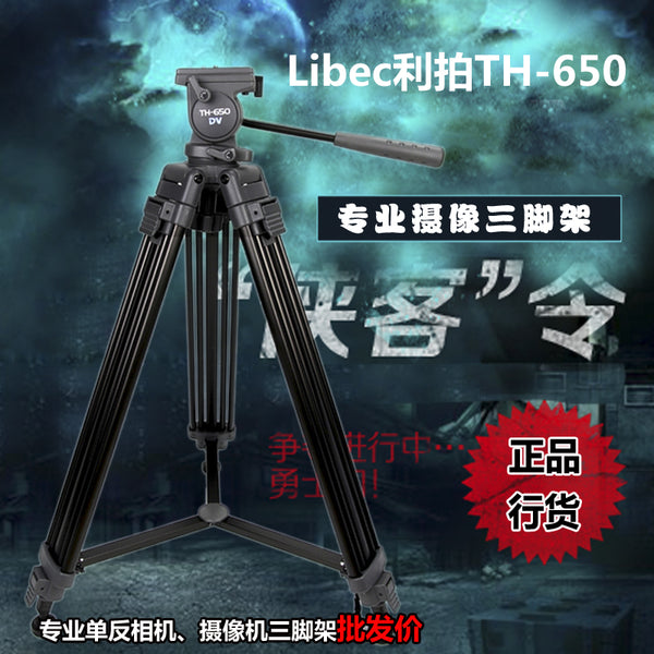 LibecLey shoots TH-650DV Th-650 tripod DV camera SLR hydraulic head original package mail