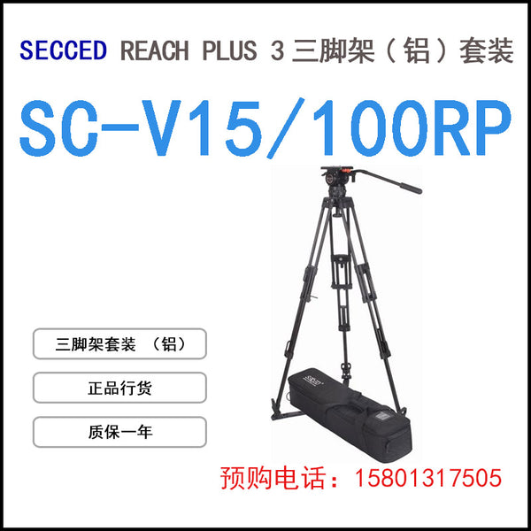 Sekshonda-Ude Yongsheng REACH PLUS 3 (aluminum) tripod set SC-V15/10 package