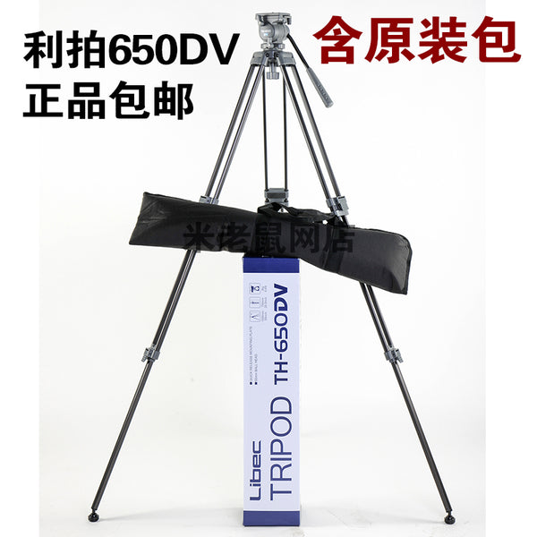 Libec shot TH-650DV TH650 tripod camera SLR hydraulic head aluminum alloy original