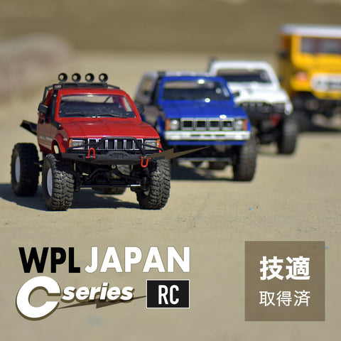 wpl RC