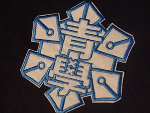 Prince of Tennis Seigaku School Crest Iron on Patch