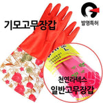 Patented Washing Dishes Rubber Gloves