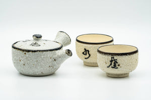 Japanese Tea Set - Textured Milky Glaze Do-ake Kyusu Teapot with 2 Guinomi Teacups