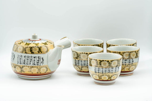 Japanese Tea Set - Chrysanthemum Kanji Kutani-yaki Kyusu Teapot with 5 Yunomi Teacups - Tezumi