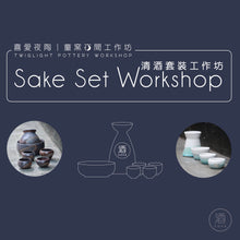 Load image into Gallery viewer, 喜愛夜陶 - 清酒套裝工作坊  Twilight Potter - Sake Set Workshop
