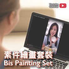 Load image into Gallery viewer, Bis Painting Set 素件繪畫套裝