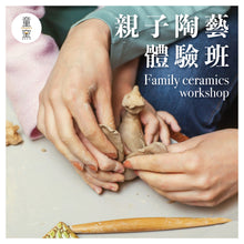 Load image into Gallery viewer, Family Ceramics Workshop 親子陶藝體驗班