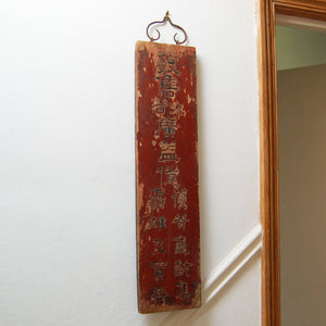 19th-Century Chinese Pharmacy Sign