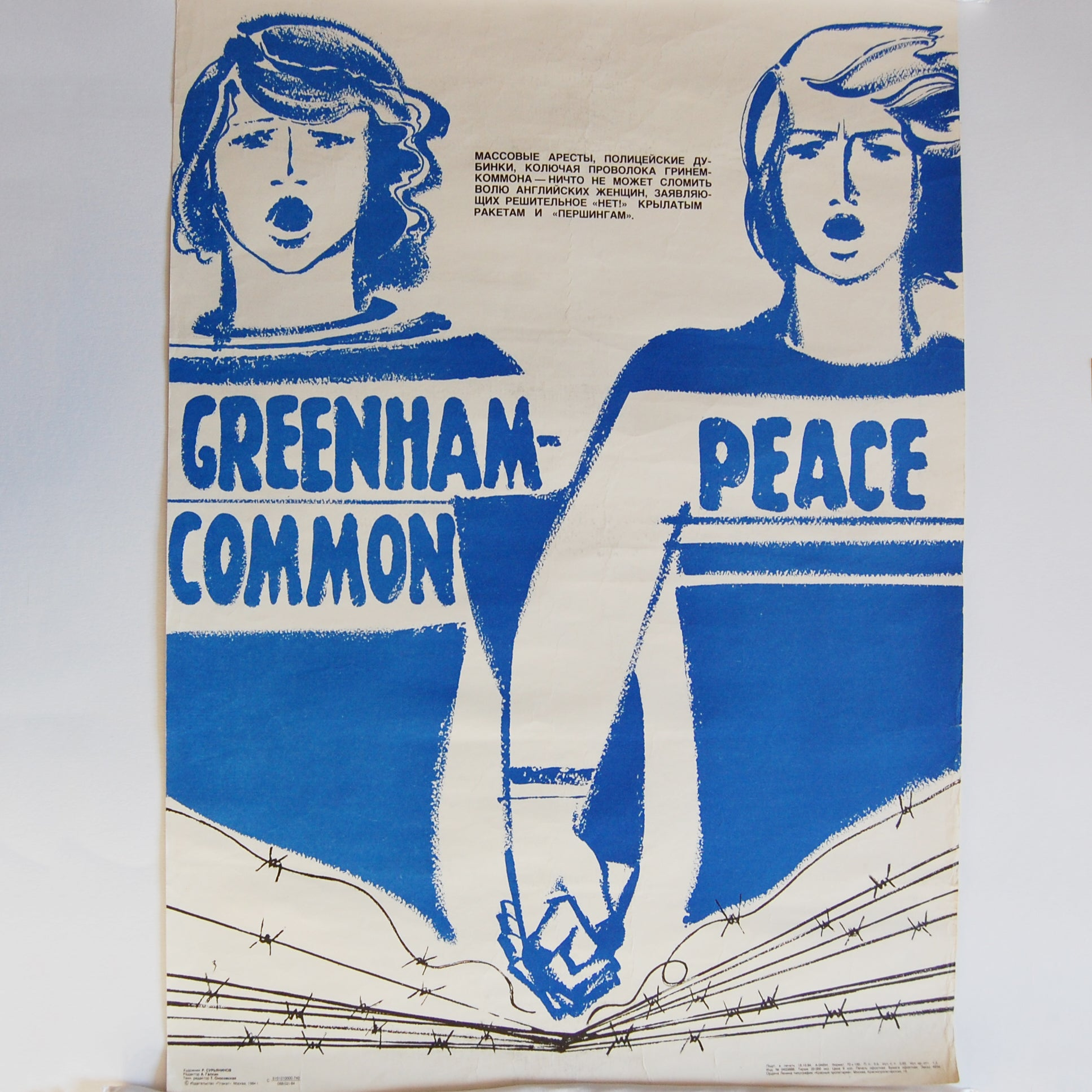 Suryaninov, Ruben. Greenham Common — Peace