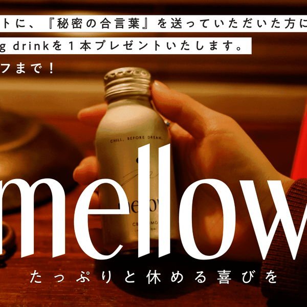 mellow CBD drink