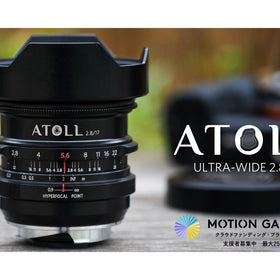 Atoll Ultra-Wide 2.8/17 Art Lens