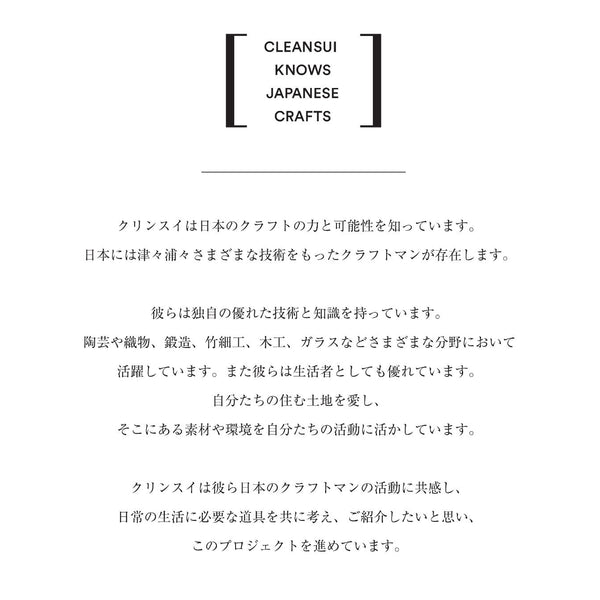 Cleansui  ガラス浄水器