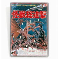GODZILLA - Destroy All Monsters 1968