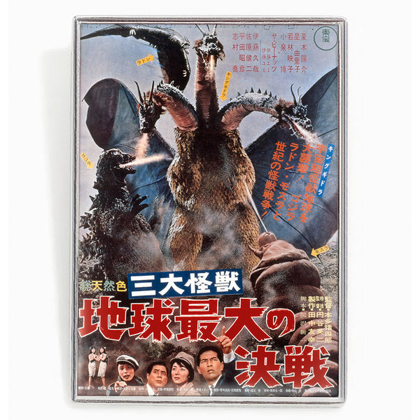 GODZILLA - Ghidorah the Three Headed Monster 1964