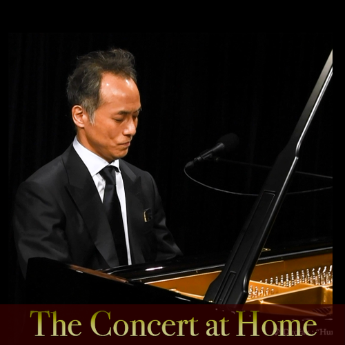 The Concert at Home 田尻洋一 ピアノ・リサイタル アンコール!