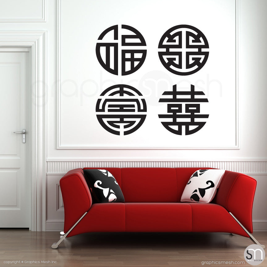 FU LU SHOU XI - Chinese Lucky Symbols - Wall decals black small