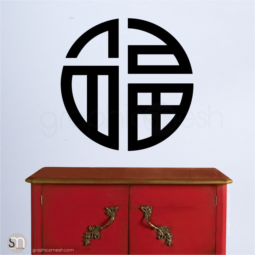 FU BLESSINGS LUCK SYMBOL - Feng Shui Wall decals