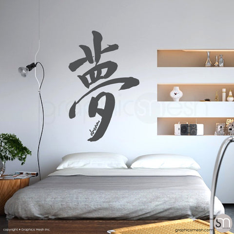 DREAM JAPANESE CHARACTER - wall decal dark grey