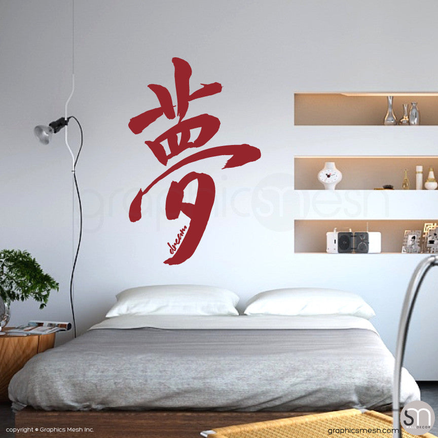 DREAM JAPANESE CHARACTER - wall decal dark red