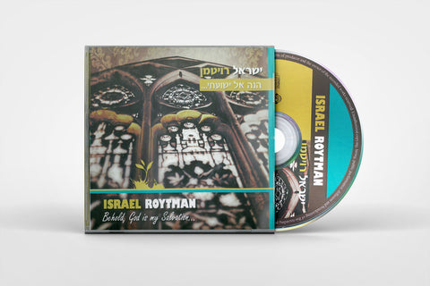 Behold, God is my Salvation - Israel Roytman - Music CD