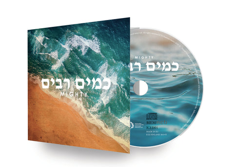 Mighty - כמים רבים , Hebrew worship   - Music CD