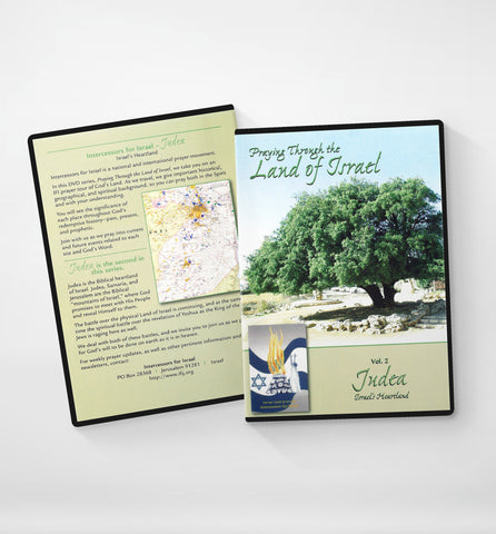 Praying Through the Land of Israel vol. 2 Judea - DVD