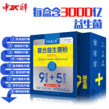 Sino-Sci Probiotic Powder