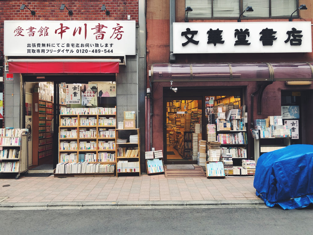 Tokyo's Book District, A Visit to Jinbocho