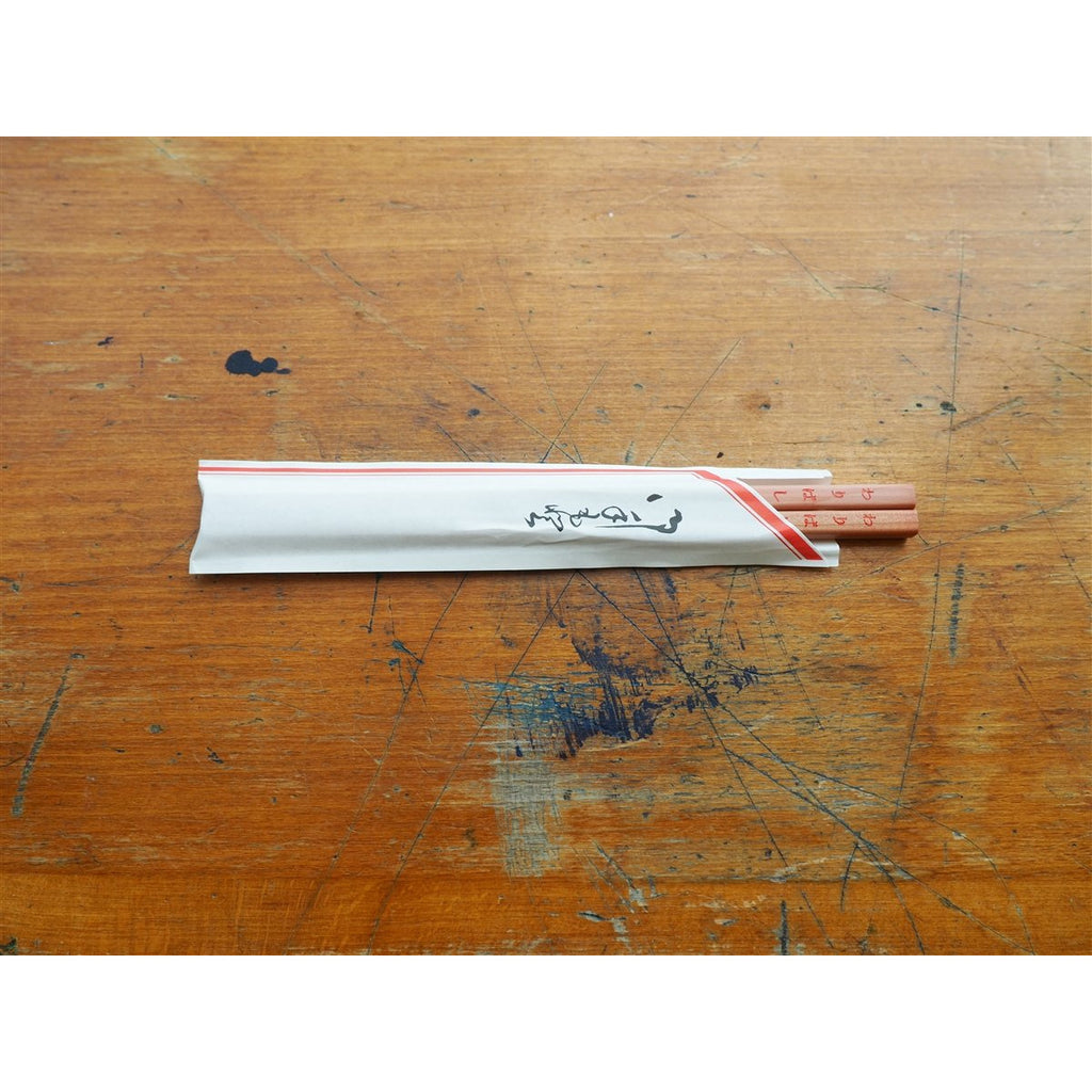 <center>Goody - Chopstick Pencils</center>
