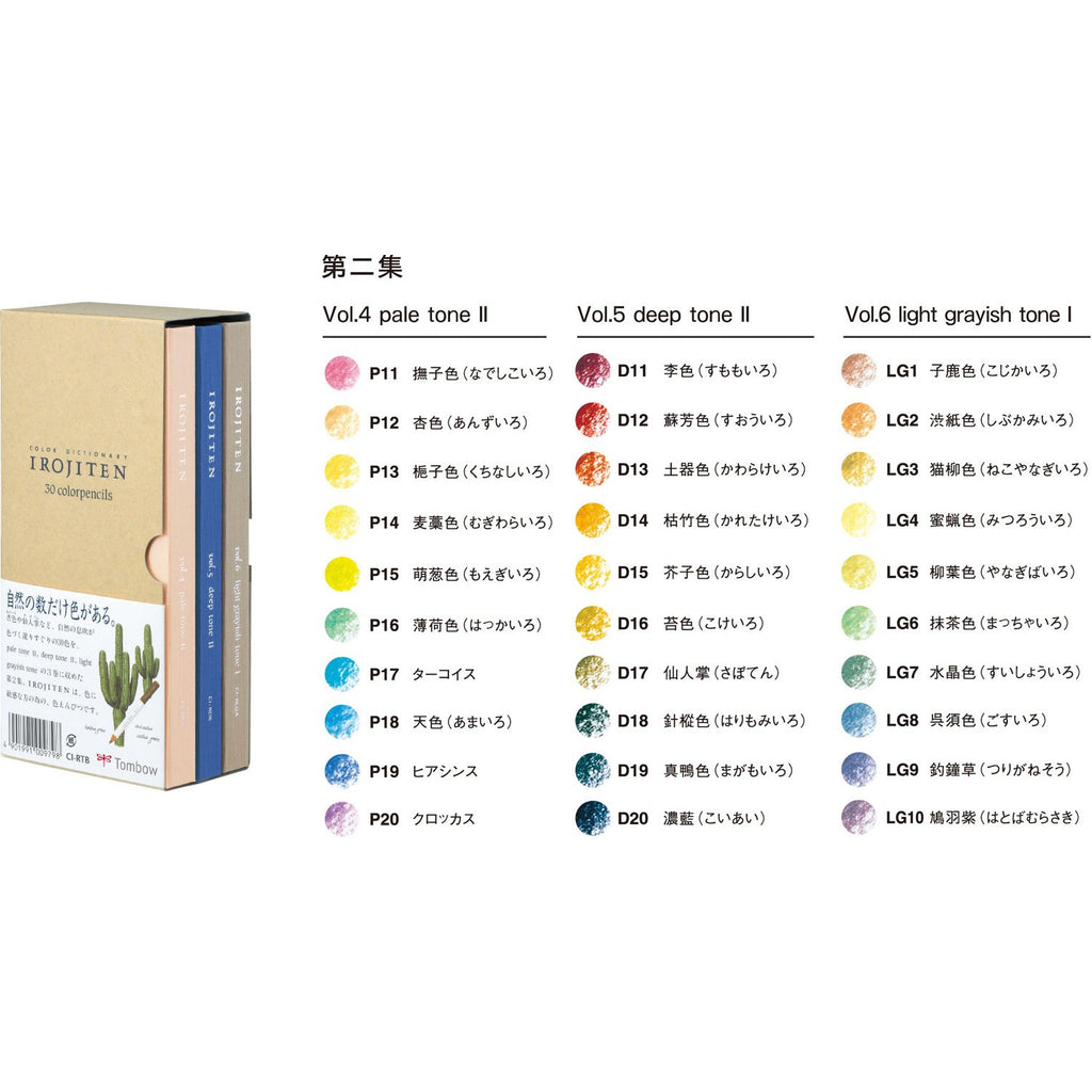 Tombow IROTIJEN Color Dictionary Set 2