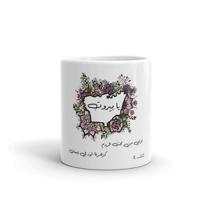 Mug - Revive Beirut