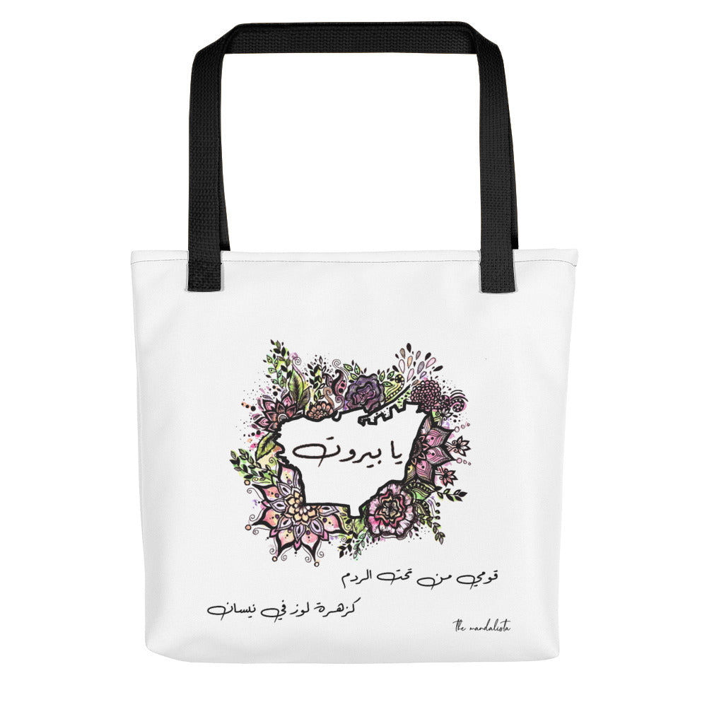 Tote bag - Revive Beirut
