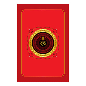 "Root Chakra Hardcover Journal 7.125"" x 10.25"" Blank, Lined, Graph, or Dot Grid"