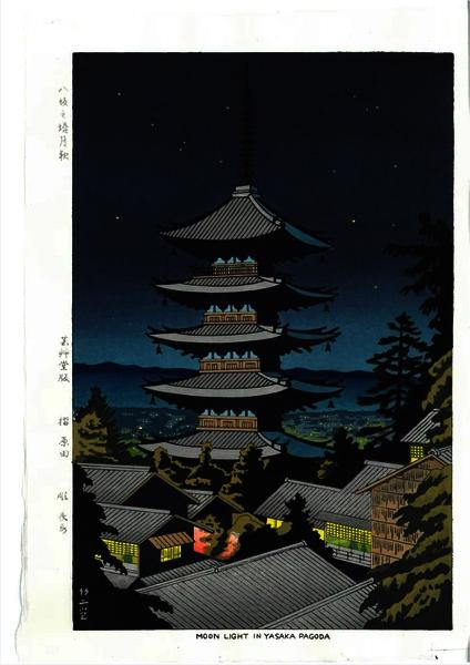 "Woodblock print ""Moonlight at Yasaka Pagoda"" by Takeji Asano 木版画 八坂の塔 月秋"