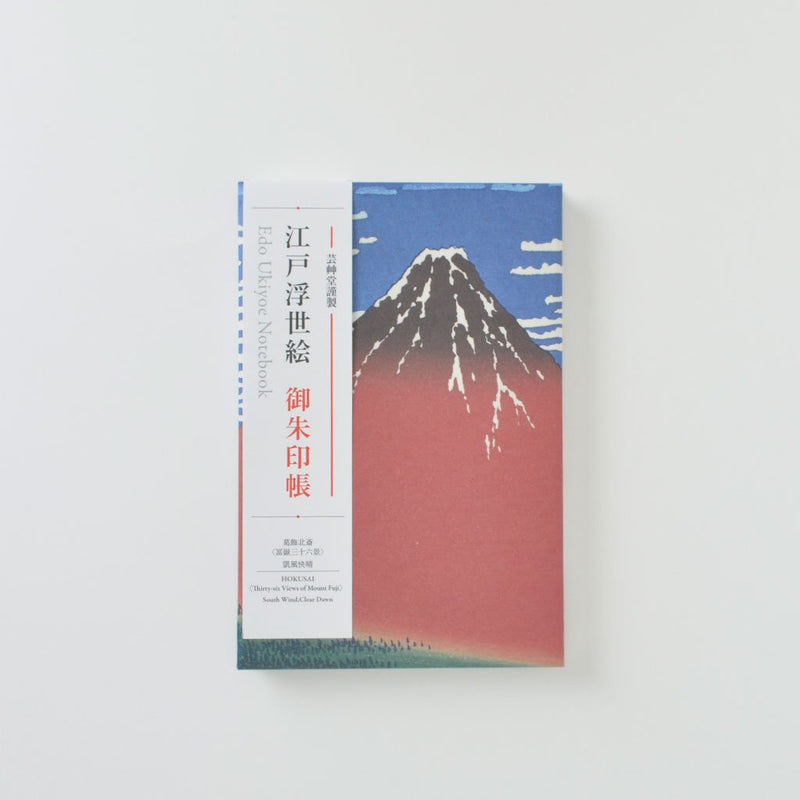 "Goshuin-cho notebook ""South Wind, Clear Dawn"" 御朱印帳 凱風快晴"