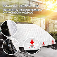 Car Front Cover, Car Sunshade, Windshield, 99% UV Protection, Blackout Thermal Insulation, Sunshade Small