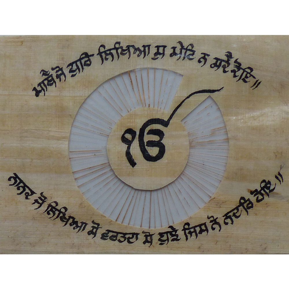 Ik Onkar with Caption Ang 1413 rendered by Third Patshahi