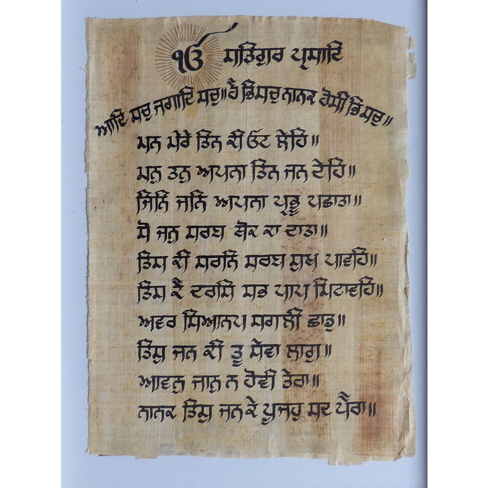 Excerpts from Sukhmani Sahib