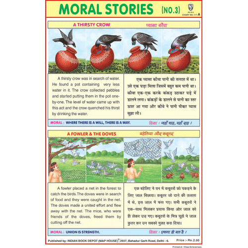 MORAL STROIES CHART NO.3 SIZE 24 X 36 CMS CHART NO. 117 A - Indian Book Depot (Map House)