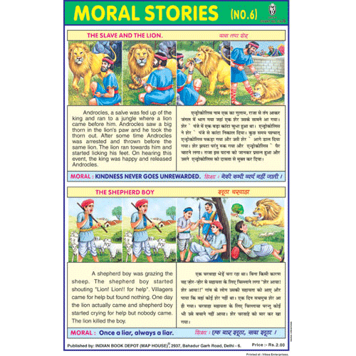 MORAL STORIES CHART NO.6 CHART SIZE 12X18 (INCHS) 300GSM ARTCARD - Indian Book Depot (Map House)