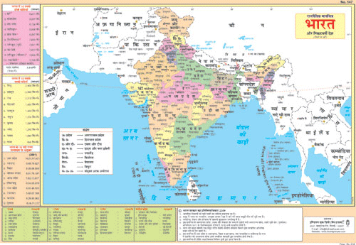 MAP OF INDIA (IN HINDI) SIZE 24 X 36 CMS CHART NO. 147 - Indian Book Depot (Map House)