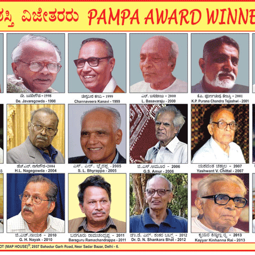PAMPA AWARD WINNERS (KANNADA LANGUAGE LITERATURE) CHART SIZE 12X18 (INCHS) 300GSM ARTCARD