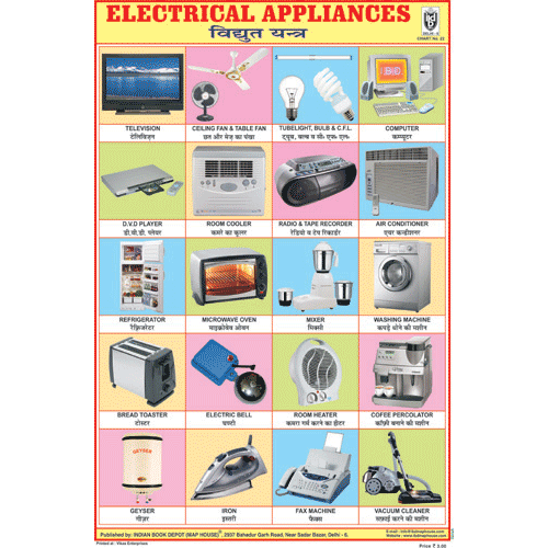 ELECTRICAL APPLIANCES CHART SIZE 12X18 (INCHS) 300GSM ARTCARD - Indian Book Depot (Map House)