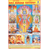 DAS AAVATAR SIZE 24 X 36 CMS CHART NO. 268 - Indian Book Depot (Map House)